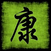 3688697-health-chinese-calligraphy-symbol-grunge-background-set